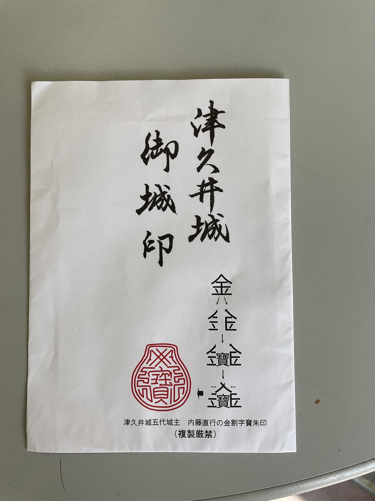 津久井城の御城印