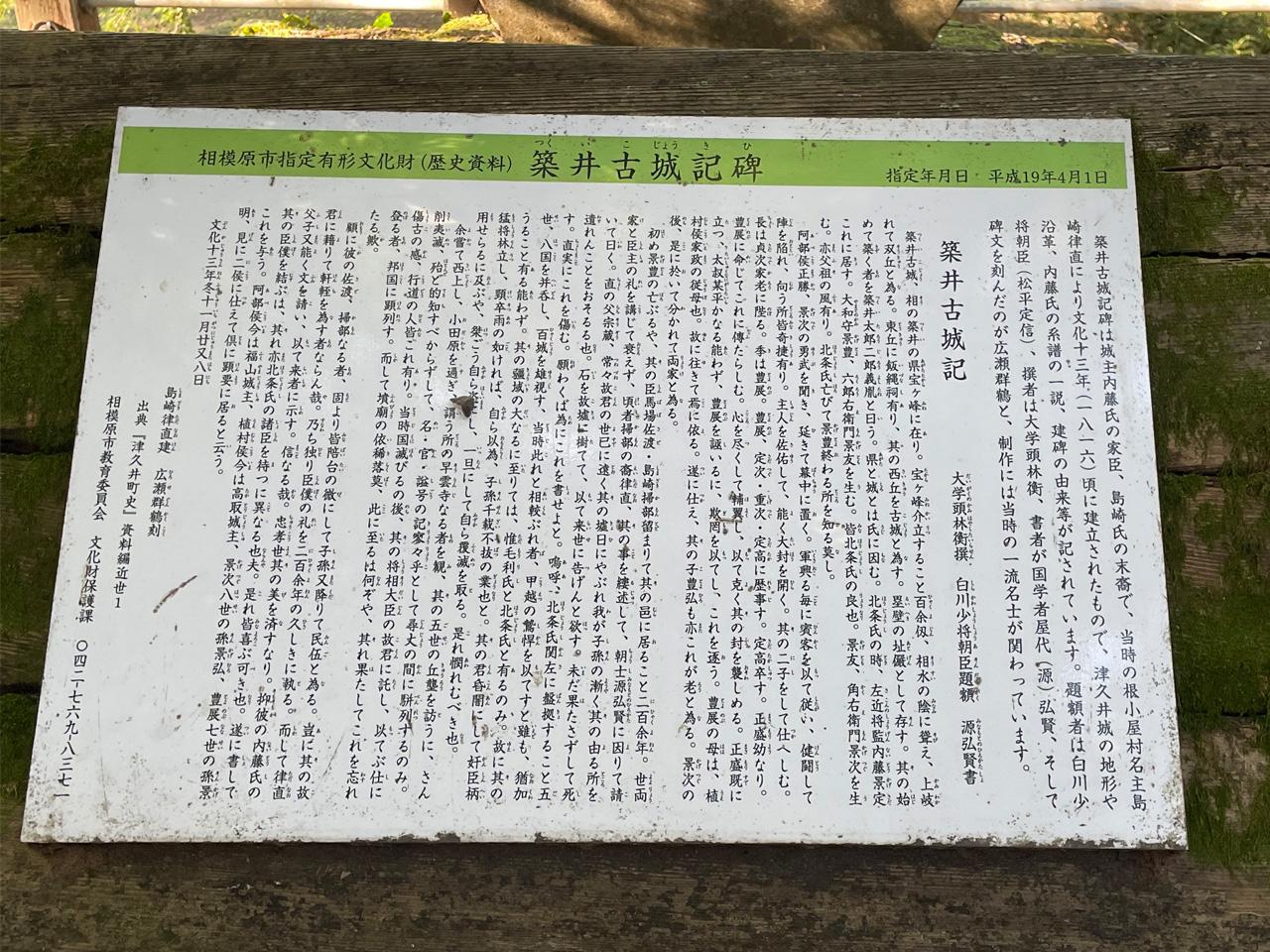 築井古城記念碑の歴史資料案内板