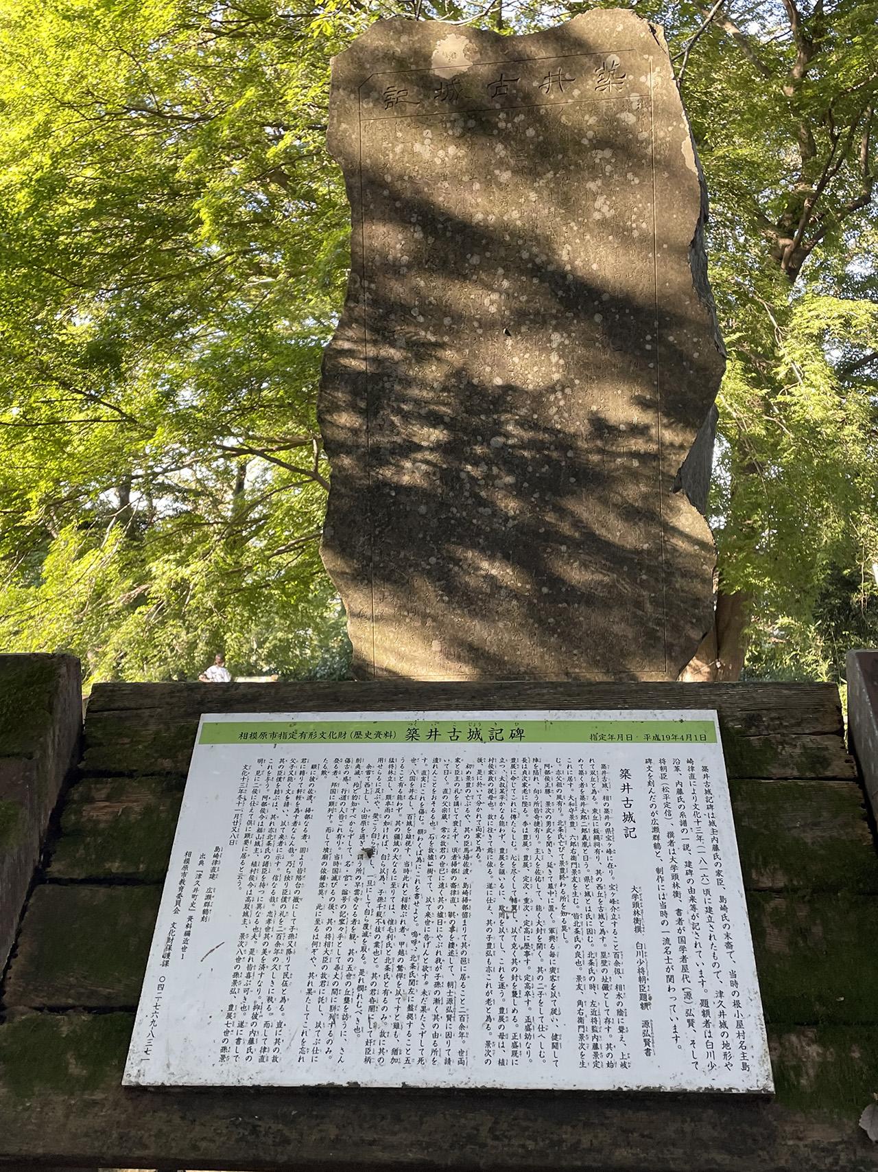築井古城記念碑と歴史資料案内板