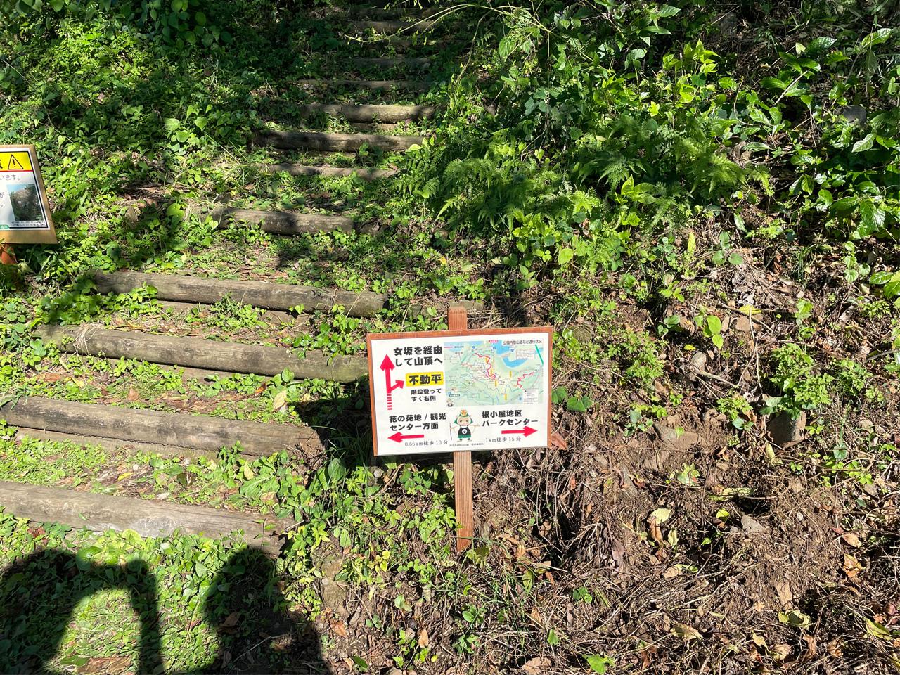 津久井城山の女坂入り口