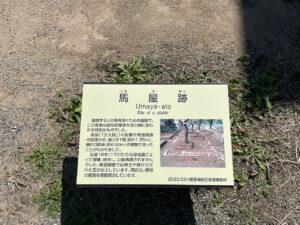 小田原城馬屋跡