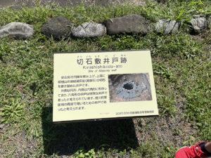 小田原城石切り井戸