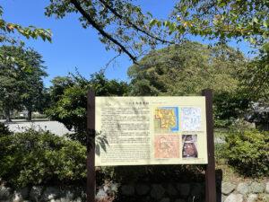 小田原城の二の丸御屋方跡の案内板