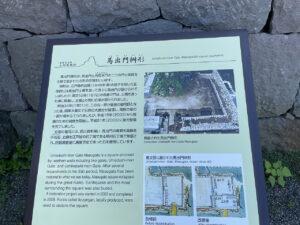 小田原城門出門枡形の案内板