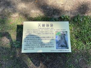 小田原城の大腰掛跡の案内板