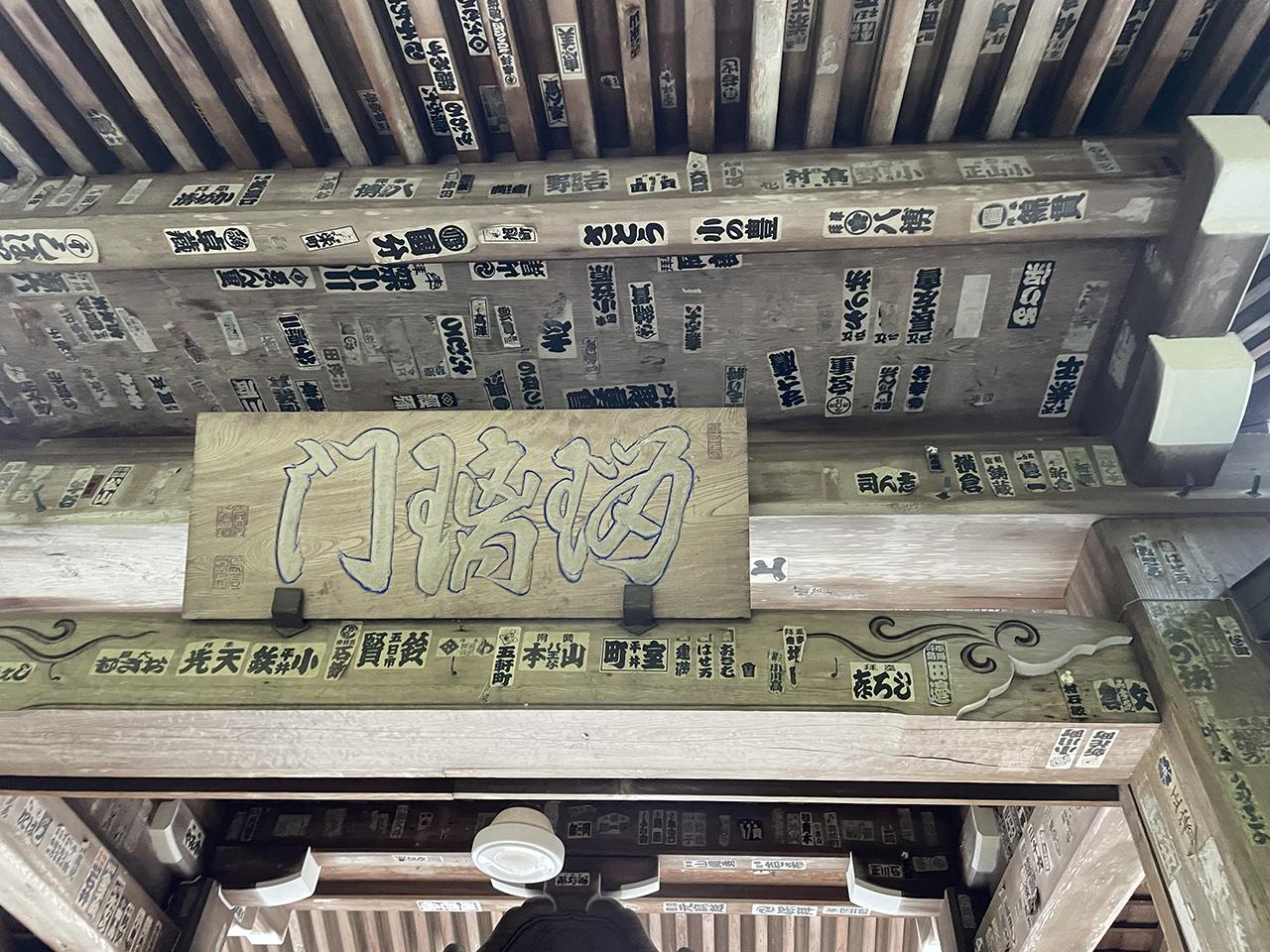 最乗寺の瑠璃門